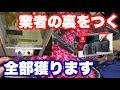 「はい、ミニトマト100万円ね!」とノリで言う八百屋のおっちゃんにガチで100万円渡したら面白すぎたww - YouTube