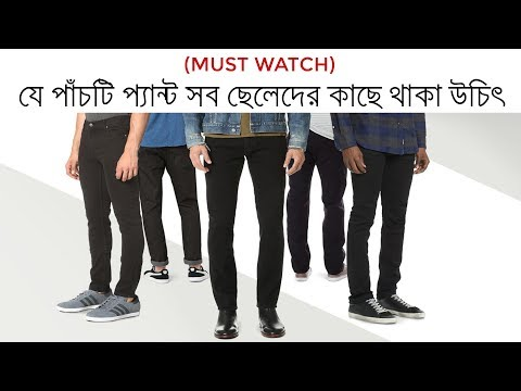 BANGLA | 5 Pants Every Men Should Have | Bangladeshi Mens Fashion