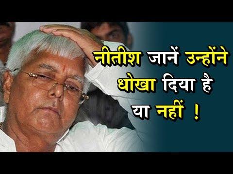Nitish Kumar अब 'आधे मन' से Lalu Yadav के साथ !!