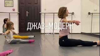 Джаз модерн дети. Очень трогательное видео с занятий. Развивающие уроки танцев для детей с 6 лет