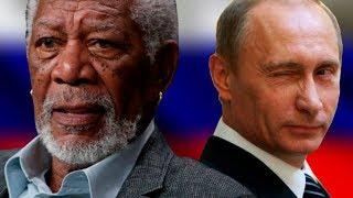 Путин ответил Фриману!
