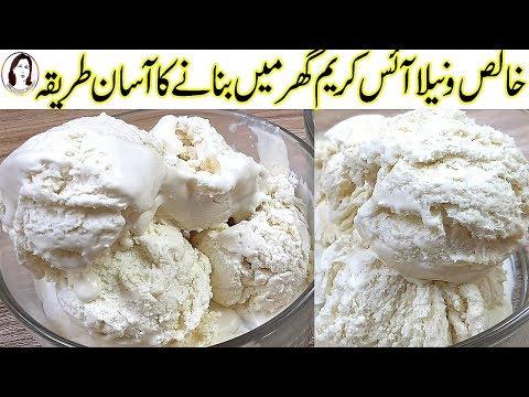 Vanilla Ice Cream Recipe I Original Vanilla Ice Cream Banane Ka Tarika I Vanilla Ice Cream