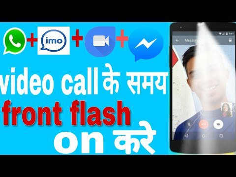 How to use front flash during video call // video call karte time front flash kaise jalaye // tech p