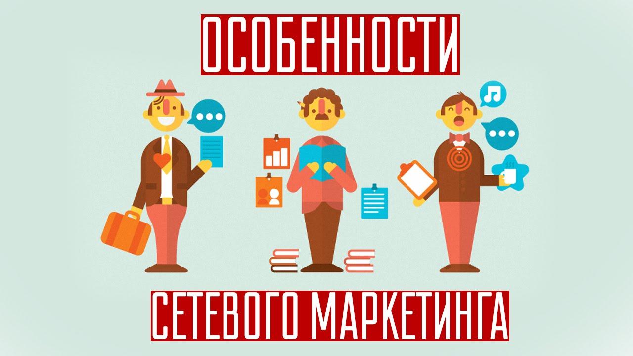 Сетевой маркетинг: быть или не быть? Все о торговле по каталогам.