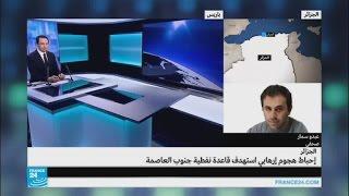 """""""فرانس 24"""": إحباط هجوم إرهابي في قاعدة نفطية بالجزائر"""