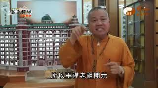 【混元禪師隨緣開示68】| WXTV唯心電視台