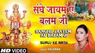 SANGHE JAAYEM AE BALAM JI Bhojpuri Chhath Songs [Full HD Song] SURAJ KE RATH