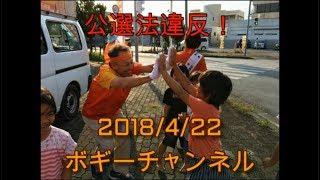 2018年04月22日 21時 放送のボギーチャンネルです 本日の放送は、百田尚...
