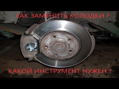 Как заменить передние тормозные  колодки на Шкода Октавия тур Skoda Octavia tour