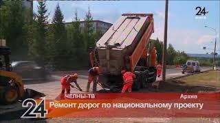 Ремонт дорог по национальному проекту