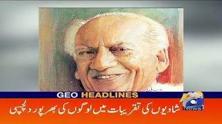 Geo Headlines 08 AM | 20th November 2019