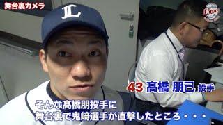 1月29日(金)、所沢市内で「2016埼玉西武ライオンズ出陣式」が行われ、大...