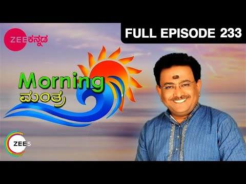 Morning Mantra - Episode 233 - May 26, 2014