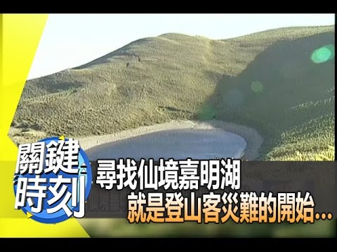 尋找仙境嘉明湖 就是登山客災難的開始…2012年 第1398集 2200 關鍵時刻