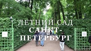 Смотреть видео Куда сходить в Питере. Летний сад в Санкт-Петербурге за одну минуту онлайн