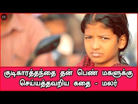 குடிகாரத்தந்தை தன் மகளுக்கு செய்யத்தவறிய கதை - மலர் | MALAR - TAMIL SHORT FILM