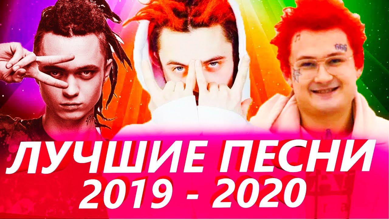 ТОП 100 САМЫХ ЛУЧШИХ ПЕСЕН 2019 - 2020 ГОДА ✔️ ПОПРОБУЙ НЕ ПОДПЕВАТЬ ЧЕЛЛЕНДЖ ???? ИХ ИЩУТ ВСЕ!   ХИ