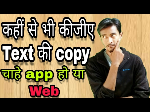 Easy to Copy Text | How To | Text Copy Any App And Any | Web | Text And Sentence | Android App itech