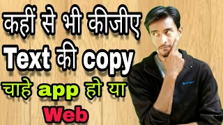 Easy to Copy Text | How To | Text Copy Any App And Any | Web | Text And Sentence | Android App itech screenshot 1