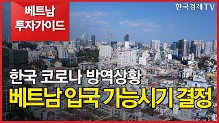 [베트남 투자가이드]한국 코로나 방역상황, 베트남 입국…