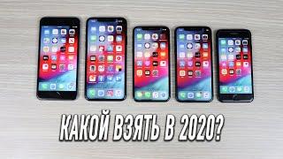 Какой iPhone купить в 2020 году?