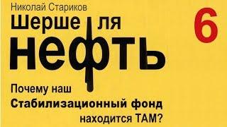 Н. СТАРИКОВ «ШЕРШЕ ЛЯ НЕФТЬ» - ГЛАВА 06