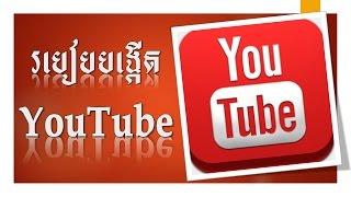 How to create a youtube account | របៀបបង្កើត Youtube account | Speak khmer