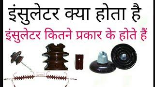 Insulator/Insulator in Hindi/ Types of insulator इंसुलेटर क्या है और कितने प्रकार के होते हैं