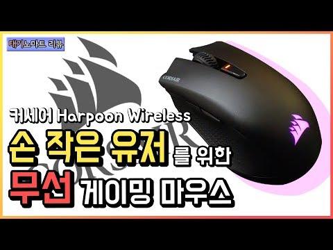 `손 작은 유저` 의 무선 게이밍 마우스, 커세어 Harpoon RGB Wireless 리뷰 _ Corsair Harpoon RGB Wireless Reveiw