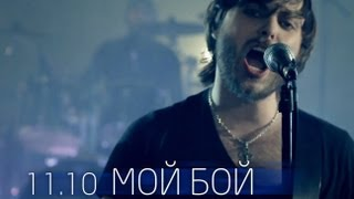 11.10 - Мой бой [OFFICIAL MUSIC VIDEO]