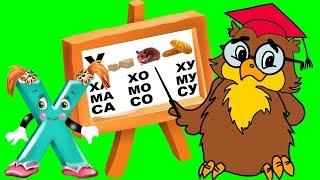 Учимся читать с НЕПОСЕДАМИ. Учим букву ''Х''. Урок №7.