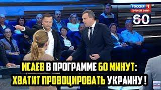 ИСАЕВ призвал на РОССИЙСКОМ ток-шоу ПЕРЕСТАТЬ провоцировать УКРАИНУ!