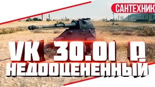 VK 30.01 (D) Гайд (обзор) World of Tanks(wot)