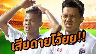 ฟุตบอลแร็พ | ทีมชาติไทย 1-1 คองโก | ฟุตบอลอุ่นเครื่อง FIFA DAY 2019