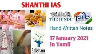 The Hindu News Analysis in Tamil || 17.01.2021 || For UPSC and TNPSC