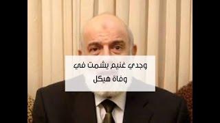 عاجل : وجدى غنيم يشمت فى وفاة محمد حسنين هيكل