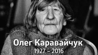 Мудрец, гений, сумасшедший: закончилась музыкальная история Олега Каравайчука