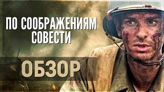 По соображениям совести   ЛУЧШАЯ ВОЕННАЯ ДРАМА 2016? (обзор фильма)