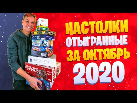 Отчёт по настолкам за октябрь 2020
