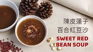 Sweet Chen Pi Red Bean Soup|陳皮蓮子百合紅豆沙|おしるこ|팥죽 #asmr