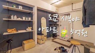 일본 집 이야기  도쿄 시부야 아파트. 부동산 랜선 투…