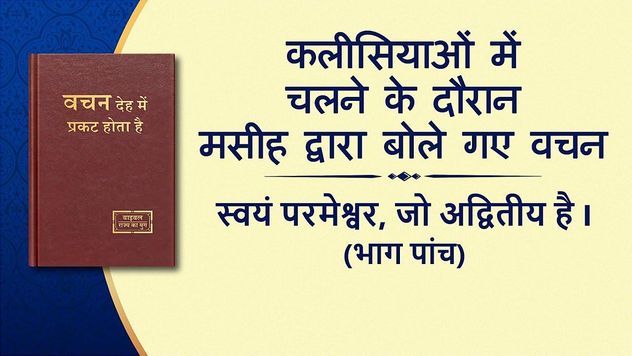 """सर्वशक्तिमान परमेश्वर के वचन """"स्वयं परमेश्वर, जो अद्वितीय है I परमेश्वर का अधिकार (I)"""" (भाग पांच)"""
