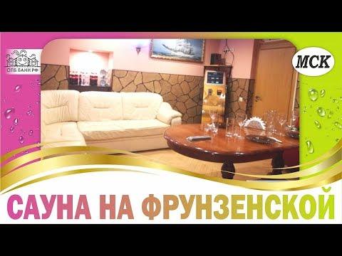 Сауна на Фрунзенской | Бани Москвы