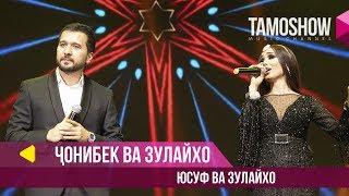 Зулайхо ва Чонибек - Юсуф ва Зулайхо / Tamoshow Music Awards 2019
