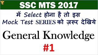 Important GK Questions for SSC MTS , CGL and CPO Exams 2017 || SSC MTS MOCK TEST #1