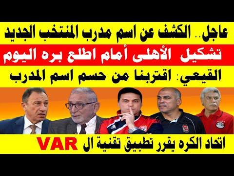 تشكيل الاهلى اليوم والاعلان عن مدرب منتخب مصر خلال ساعات