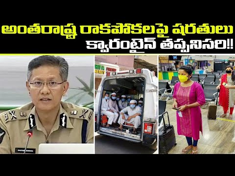 AP Interstate Travels Conditions, Mandatory Quarantining: DGP Gautam Sawang | Oneindia Telugu