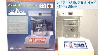 #은물제조기 #은이온수…