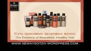 Профессиональная линия ухода за волосами Keratonics(, 2012-02-07T05:52:19.000Z)