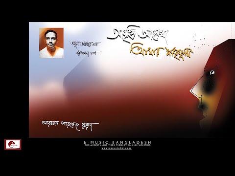 Advut Adhar Ek - Jibanananda Das   Arman Parvez Murad   E-music Studio